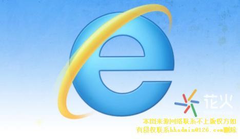 你还在使用微软Internet(Explorer 11吗 Internet Explorer有什么漏洞)