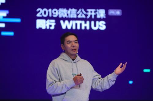 张小龙演讲(如果微信是一个人,它一定是你最好的朋友)