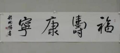 四字吉祥语(超全!书法创作最常用四字吉语)